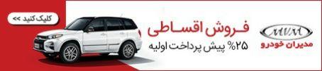 مدیران خودرو - موبایلی