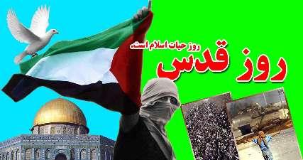 بیانیه جبهه اصلاحات به مناسبت روز قدس