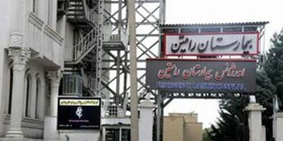 یک بیمارستان خصوصی در تهران پلمب شد