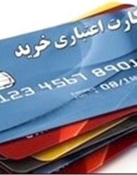 رد یک ادعا درباره کارتهای اعتباری