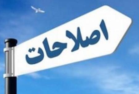 وارثان کمتجربه اصلاحات