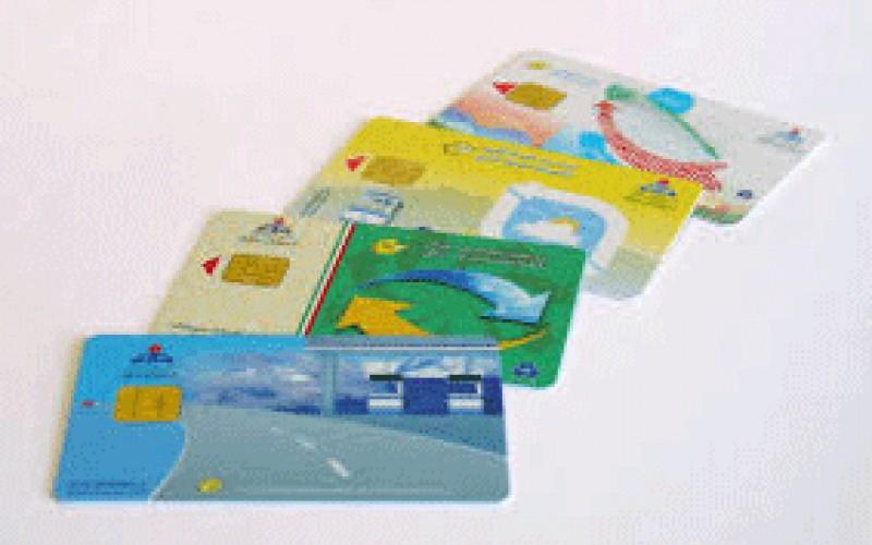 کارتهای شهروندان چگونه یکی میشود؟