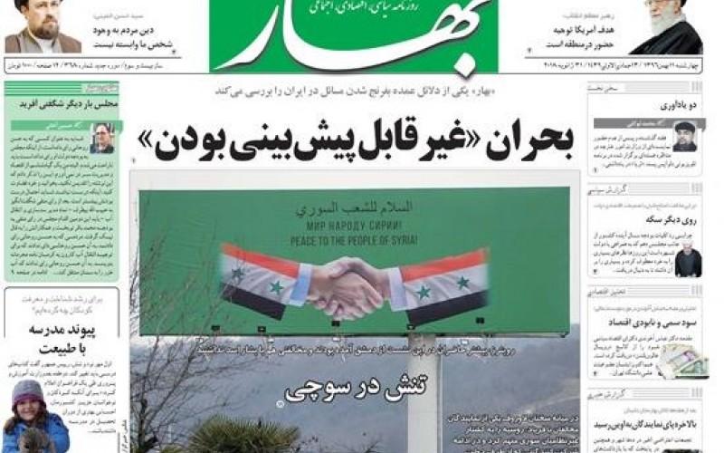 روزنامههای امروز چهارشنبه 11 بهمن
