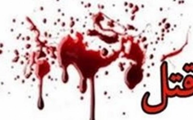 قتل زن جوان به دست همسرش در شاهرود