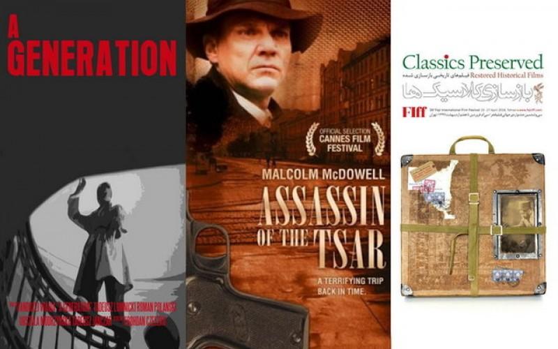 فیلمهای کلاسیک جشنواره جهانی فجر
