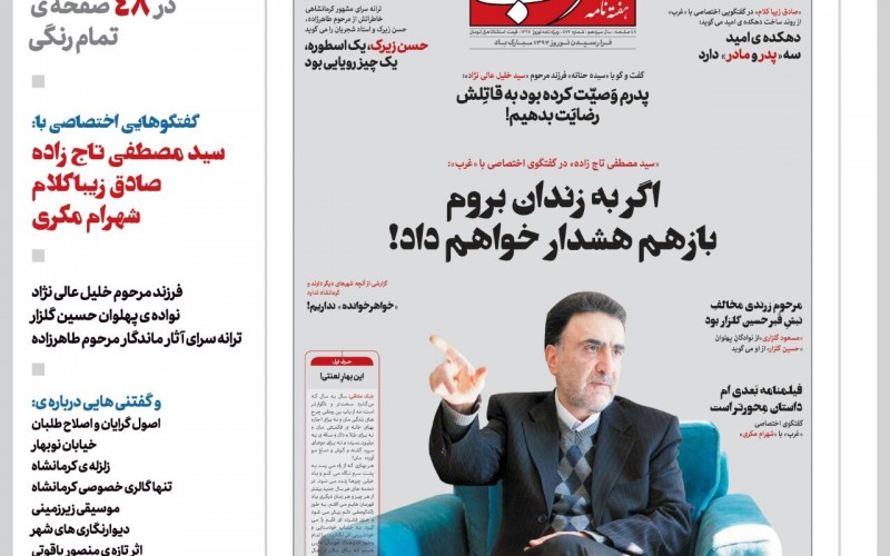 تاجزاده: به زندان بروم بازهم هشدار خواهم داد