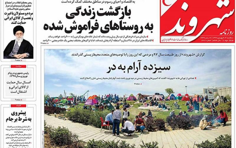 روزنامه های امروزسه شنبه 14 فروردین