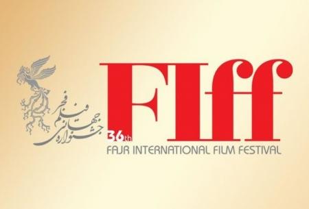 تازه های جشنواره جهانی فیلم فجر