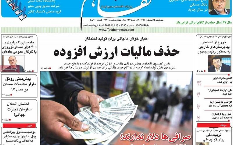 روزنامههای امروز چهارشنبه 15 فروردین