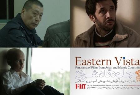 فیلمهای کوتاه خارجی جشنواره جهانی فجر
