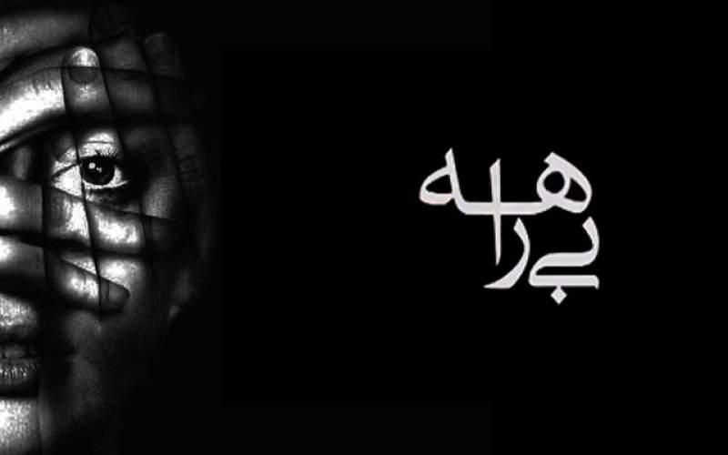 """تذکر به صداوسیما برای پخش """"بی راهه"""""""