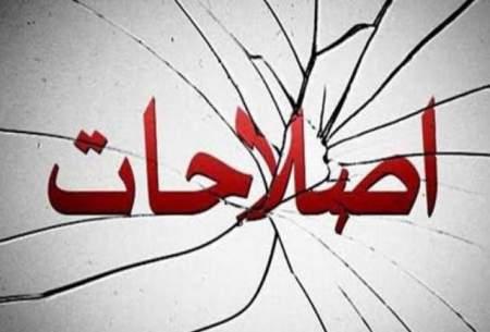 طلاق اصلاحطلبان از دولت!