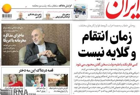 صفحه نخست روزنامه های یکشنبه 18 شهریور