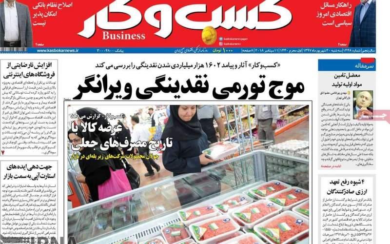 صفحه نخست روزنامه های سه شنبه 20 شهریور