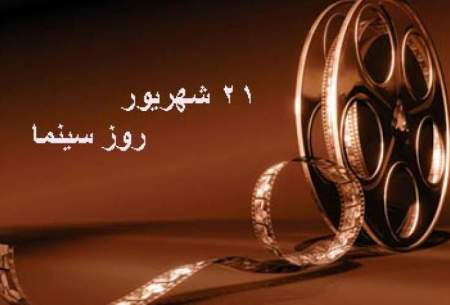 سینمای ایران چند ساله است؟