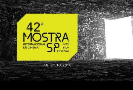 آثار ۸ سینماگر ایرانی در جشنواره سائوپولو