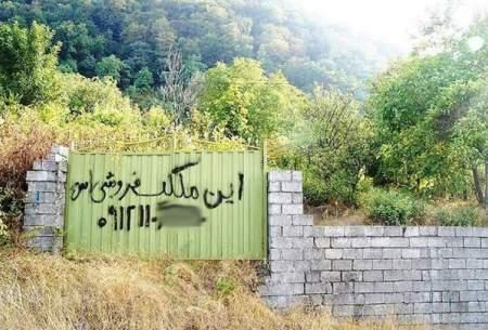 روستاها به محل فروش زمین تبدیل شد!