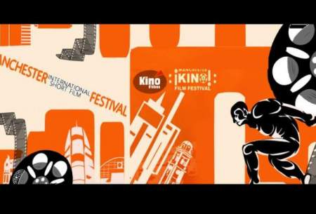 «روز سینمای ایران» در جشنواره فیلم منچستر