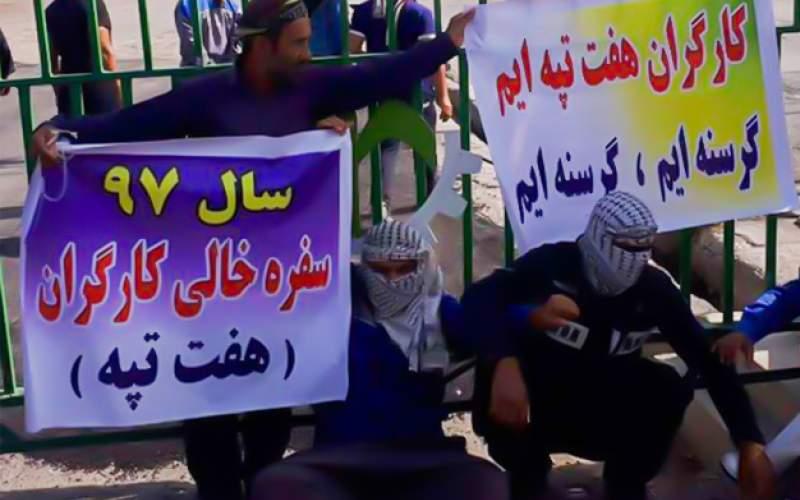 اعتراض کارگران هفت تپه ادامهدار شد