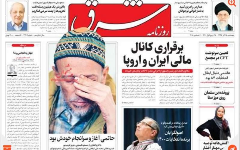 صفحه نخست روزنامه های پنجشنبه 15 آذر