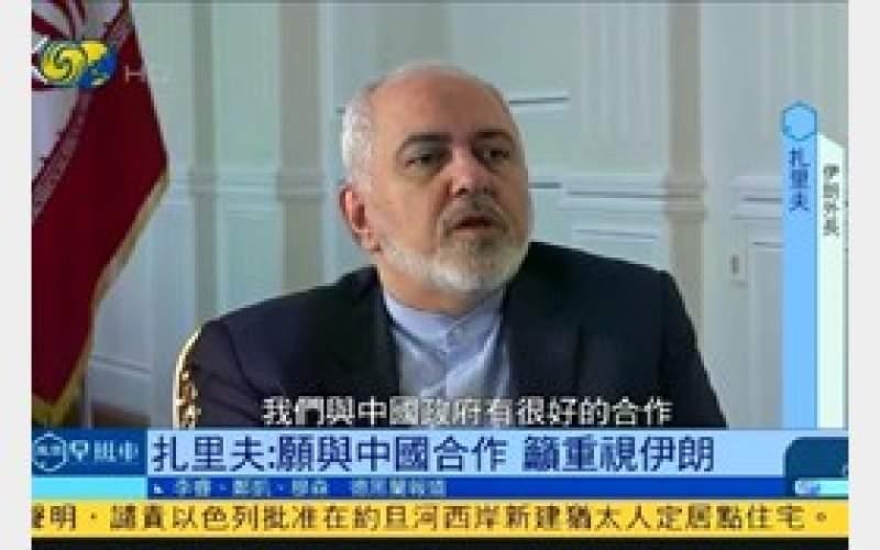 ظریف: هیچ وقت با آمریکا مذاکره نمیکنیم