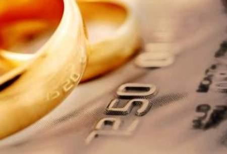 جزئیات وام ۶۰ میلیون تومانی ازدواج