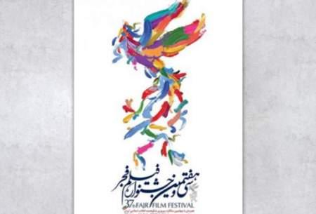 اعلام سینماهای مردمی جشنواره فیلم فجر۳۷
