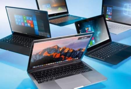 لپ تاپهای ۴۰ میلیونی در بازار تهران
