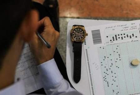 مهلت ثبت نام در کنکور ۹۸ تمدید شد