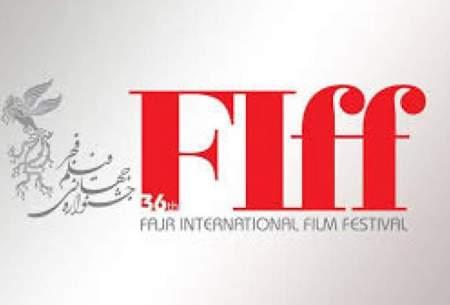 اعلام شرایط ثبتنام در جشنواره جهانی فیلم فجر