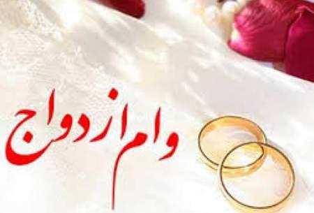 مدت بازپرداخت «وام ازدواج» ۶۰ ماهه شد