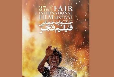 برگزیدگان جشنواره جهانی فیلم فجرمعرفی شدند
