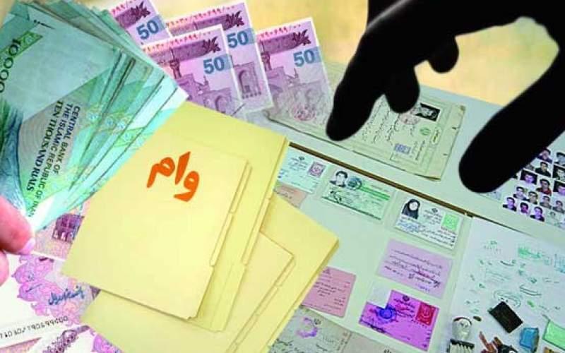 بانکها، متقاضیان را از دریافت وام منصرف میکنند