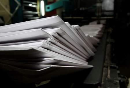 قیمت کاغذ و آثار آن بر صنعت چاپ و نشریات