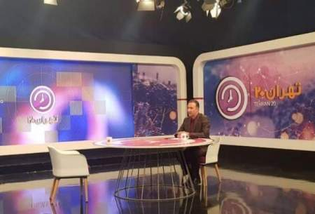 «تهران ۲۰» به آنتن شبکه پنج بازگشت