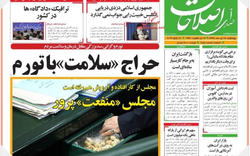 صفحه نخست روزنامه های چهارشنبه 26تیر