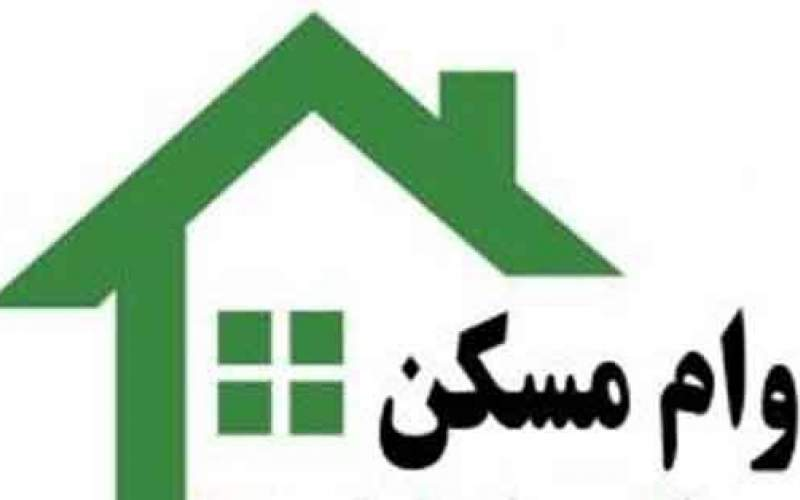هزینه وام مسکن برای زوجهای تهرانی