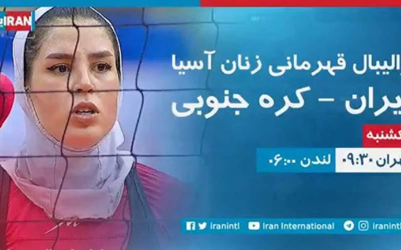 پخش زنده بازی تیمملی والیبال بانوان در iranintl