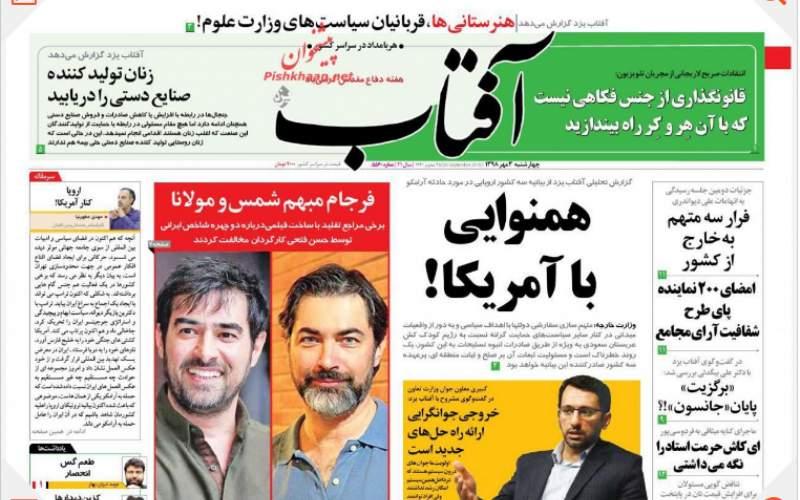 صفحه نخست روزنامه های چهارشنبه 3مهر