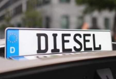 فروش خودروهای دیزلی تا ۲۰۲۱ ممنوع!