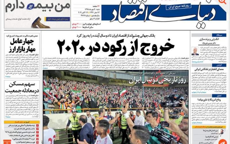 صفحه نخست روزنامه های شنبه20مهر