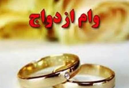 در ۷ ماهه سال۵۵۰ هزار نفر وام ازدواج گرفتند