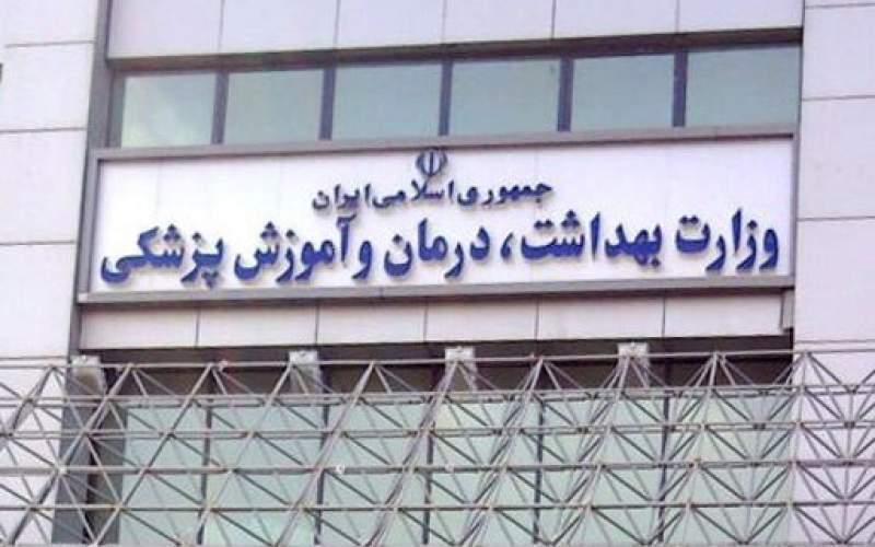 سه مدیر وزارت بهداشت بازداشت شدند