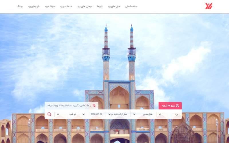 صفر تا صد سفر به یزد در  gotoyazd.com