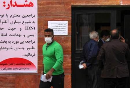 کاهش موارد آنفلوآنزا از چهارشنبه گذشته