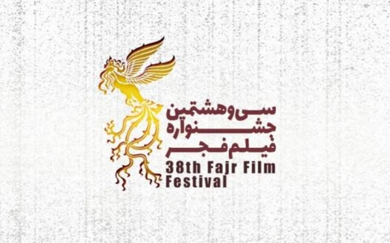 جشنوارهی فیلم فجر بدون افتتاحیه