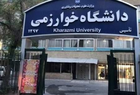 حذف یا تغییر عنوان برخی دانشکدهها