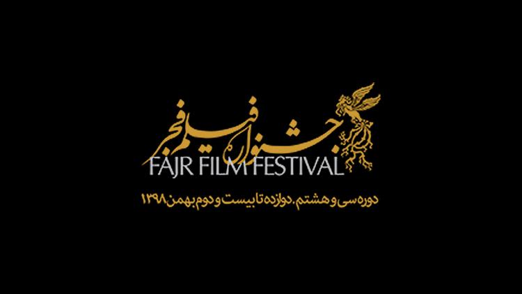 جشنواره فیلم فجر از تحریم تا استقبال