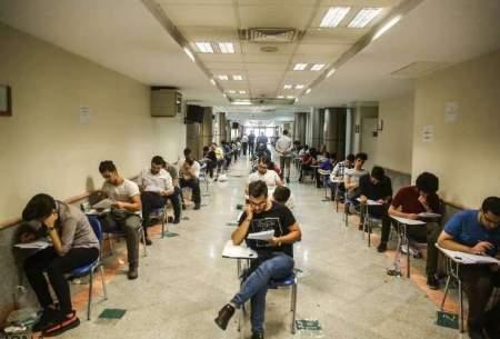 شرط نامنویسی دانشجویان انصرافی در کنکور ۹۹