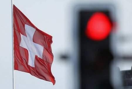 تورم سوئیس تنها ۰.۲ درصد!